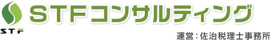 STFコンサルティング(運営:佐治税理士事務所)