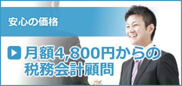月額4,800円からの税務会計顧問