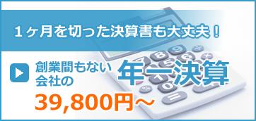 年一決算39,800円~