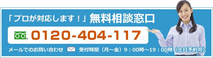 無料相談窓口 受付時間(月~金)9時~19時(土日予約可)フリーダイヤル 0120-404-117