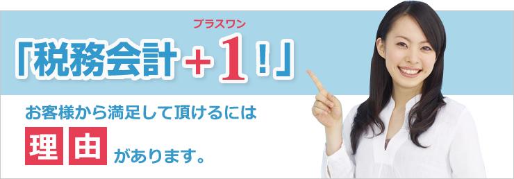 税務会計+1(プラスワン)!お客様から満足して頂けるには理由があります。